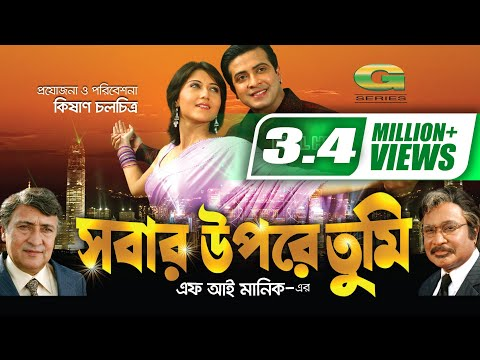 Bangla HD Movie | Sobar Upore Tumi | সবার উপরে তুমি | Full Movie | Shakib Khan | Swastika