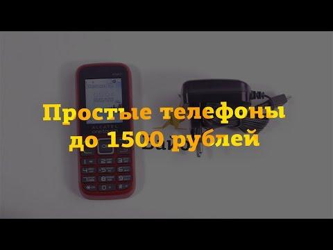 ТОП дешевых телефонов до 1500 рублей