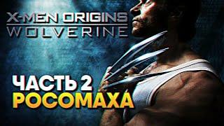 X-Men Origins Wolverine прохождение на русском #2/ Люди Икс Начало Росомаха