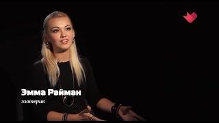 Эмма Райман Раскрывая мистические тайны  Злые духи׃ демоны и бесы