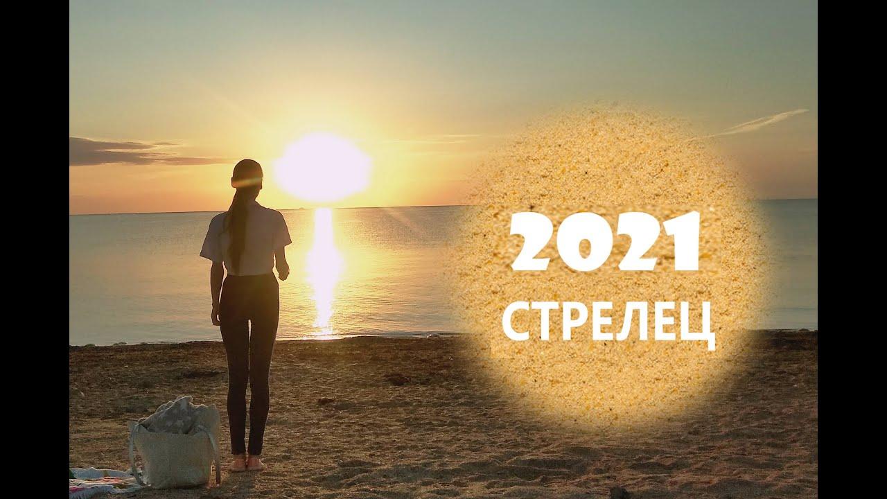 Гороскоп Стрелец 2021 ВАШ ГОД! / План-прогноз Tais Star