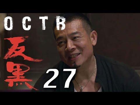 【反黑】OCTB|27(4K 中英文字幕)(Chinese & English Subtitles)