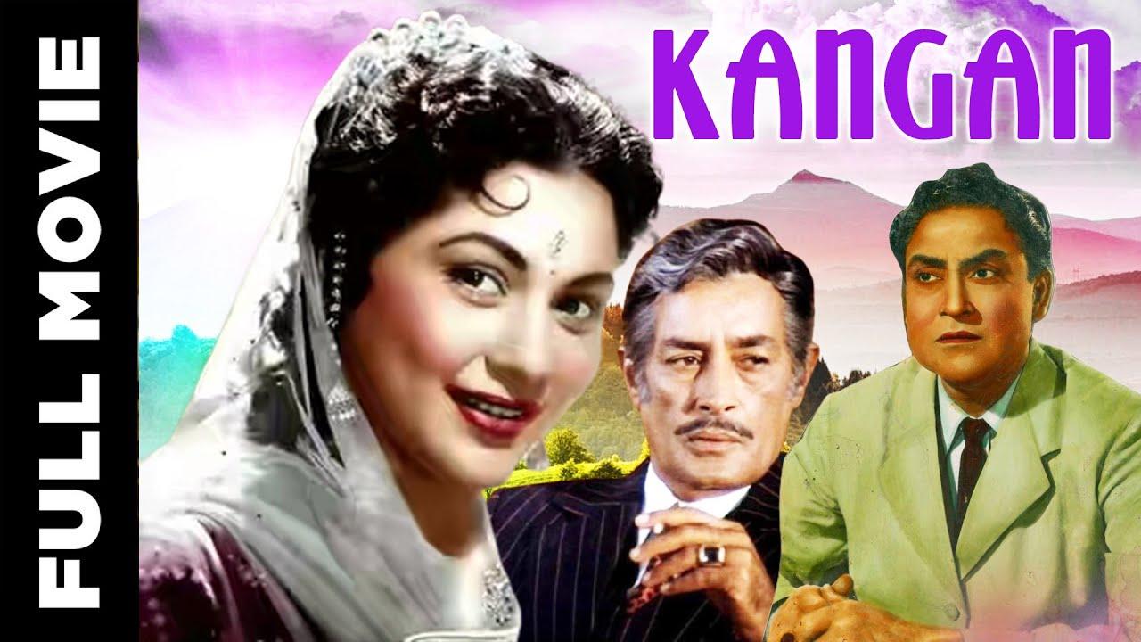 Kangan (1959) Superhit Bollywood Movie | कंगन | Ashok Kumar, Nirupa Roy