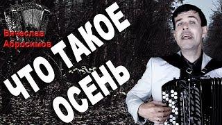 ЧТО ТАКОЕ ОСЕНЬ под баян - поет Вячеслав Абросимов
