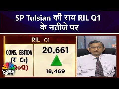 SP Tulsian की राय RIL Q1 के नतीजे पर | CNBC Awaaz
