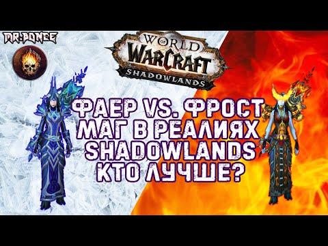 ✅ ФАЕР VS. ФРОСТ. Маг в реалиях Shadowlands. Кто лучше? ✅