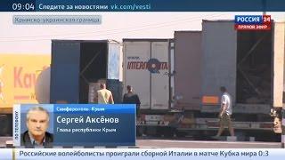 Аксенов: Крым выживет без украинских продуктов(, 2015-09-21T07:37:00.000Z)