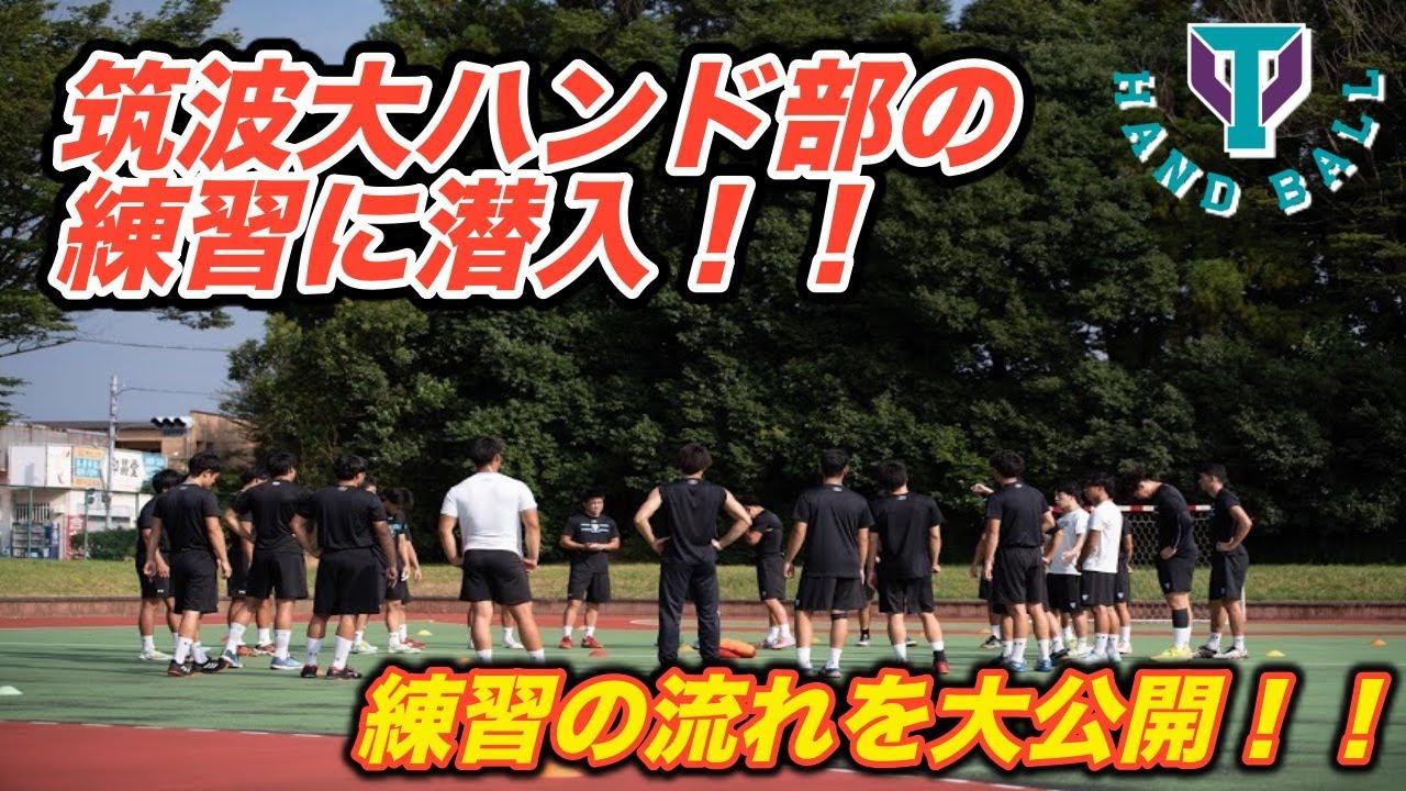 ハンドボール 筑波 大学