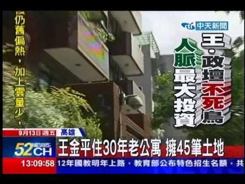 中天新聞》王金平住30年老公寓 擁45筆土地