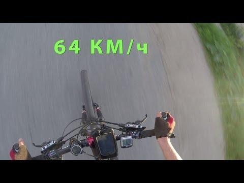 Скорость велосипеда 64 км/ч / MTB 64 km/h
