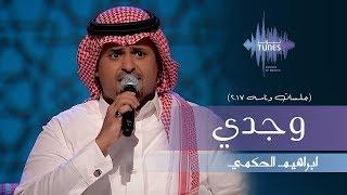 ابراهيم الحكمي - وجدي  (جلسات  وناسه) | 2017