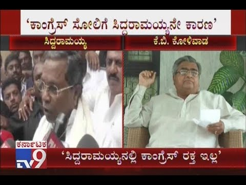 KB Koliwad Hits Out At Siddaramaiah, Says Siddaramaiah Should Be Ashamed Of Himself