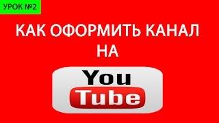 Оформление канала. Как сделать оформление канала на YouTube 2017.