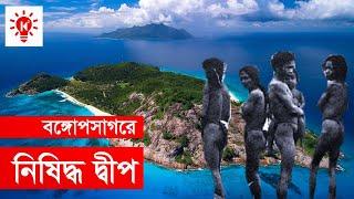 বঙ্গোপসাগরের নিষিদ্ধ দ্বীপ সেন্টিনেল আইল্যান্ড   Forbidden Sentinel Island   Ki Keno Kivabe