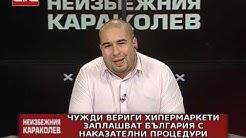 Чужди вериги хипермаркети заплашват България с наказателни процедури /08.04.2020 г./