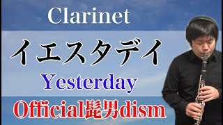 Official髭男dism ‐ イエスタデイをクラリネットで演奏してみた Clarinet Cover Yesterday official hige dandism