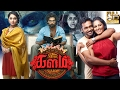 Kalam Tamil Full Movie 2017 Tamil Suspense Horror Movie new tamil movie 2017 release