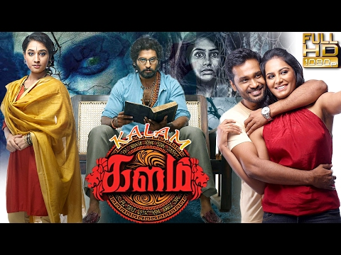Kalam Tamil Full Movie 2017 | Tamil Suspense & Horror Movie | New Tamil Movie 2017 Release