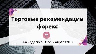 Обзор-прогноз рынка форекс на неделю с 3 по 7 апреля 2017