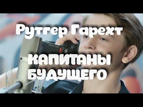 | Рутгер Гарехт | ПРЕМЬЕРА КЛИПА | Капитаны будущего |