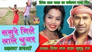 Download lagu Bhojpuri Lachari || SASURE MILE LAL CHUNAR || Dinesh Lal Yadav_Khusuburaj