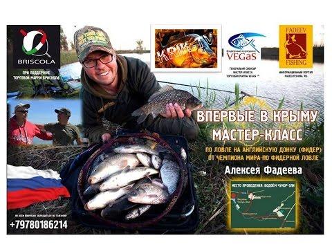 Фидерная ловля с Алексеем Фадеевым (Крым-2015 Мастер-класс)