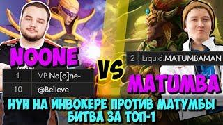 NOONE на INVOKER vs MATUMBAMAN на MK - Top 1 матчмейкинга против Top 2
