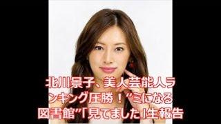"""【引用元】 北川景子、美人芸能人ランキング圧勝!""""ミになる図書館""""「見..."""