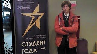 Семён Рыбальченко принял участие в конкурсе «Студент года-2018»