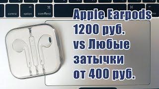 Apple Earpods 1200 руб. vs Любые затычки от 400 руб.
