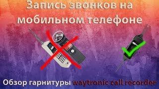 Как на iphone записать звонок. Обзор waytronic call recorder