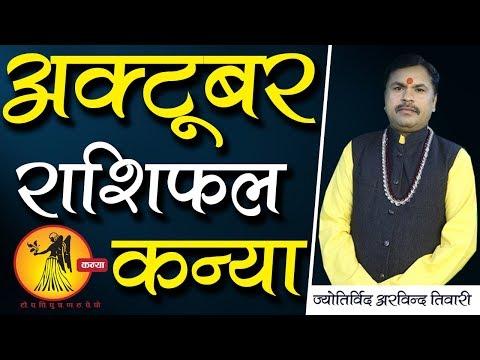 kanya-rashi-october-2019- -virgo-horoscope-october-2019 -best-astrologer- -arvind-tiwari