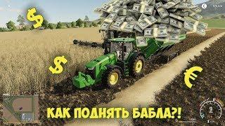 Farming Simulator 2019 | FS 19 | Як накрутити грошей?!