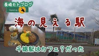 【長崎モトブログ】 海の見える駅 駅なのにカフェ? 千綿駅へようこそ!