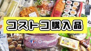 【コストコ購入品】購入品紹介とおすすめ冷凍食品 食べ比べ【kattyanneru】 thumbnail