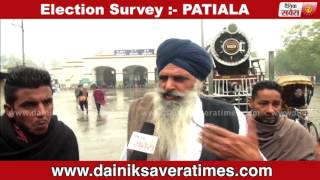 Election Survey : PATIALA (Public Reaction) | Dainik Savera