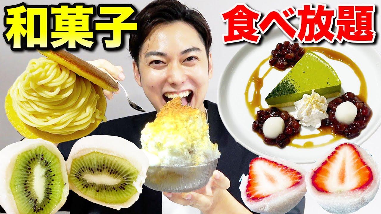 和菓子食べ放題が1850円の鬼コスパ店で何品食べられるのか??