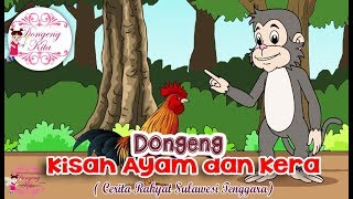 Kisah Ayam Dan Kera ~ Dongeng Sulawesi Tenggara | Dongeng Kita Untuk Anak