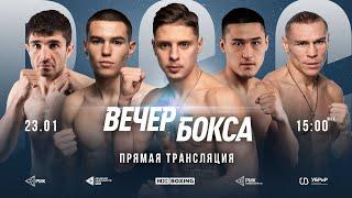 LIVE  RCC Boxing Event  WBO Grand Prix  Юн vs Амазарян  Вохидов, Войцеховский, Никитин, Залилов