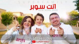 اغنية انت سوبر | سوبر فاميلي (فيديو كليب حصري) 2020