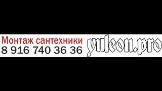 Монтаж сантехники в Санкт-Петербурге и области(https://yuleon.pro/, 2016-06-07T22:02:17.000Z)