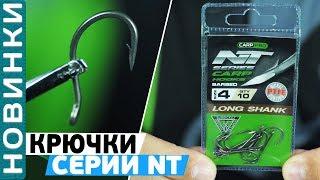 Крючки Carp Pro серии NT! Обзор крючков для карповой ловли!