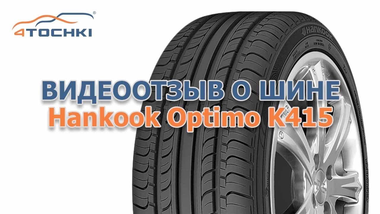 Видеоотзыв о шине Hankook Optimo K415  на 4 точки. Шины и диски 4точки - Wheels & Tyres