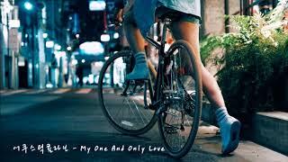 [K-POP]어쿠스틱콜라보 - My One And Only Love 韩国歌曲