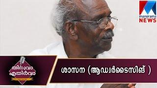 Reprimand to MM Mani from CPM   Thiruva Ethirva     Manorama News