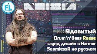 Как накрутить ядовитый Drum & Bass Reese (DnB Риз) в стиле Noisia в FL Studio. SeamlessR на русском.