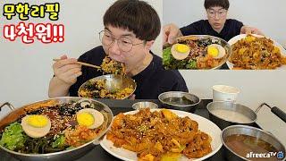 보리비빔밥 무한리필 4천원!! 고추장불고기 3천원!! …