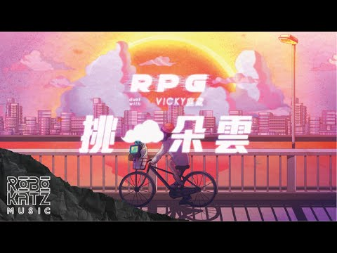 RPG Duet With V!CKY庭葳 – 挑一朵雲 On Cloud 9(Official Video)
