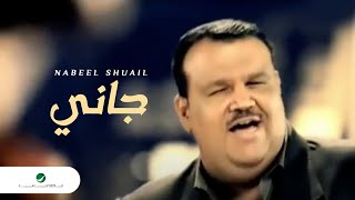 Download Nabeel Shuail Gani نبيل شعيل - جانى Mp3 and Videos