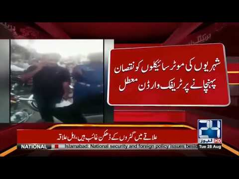 Traffic Warden Remove From His Post In Rawalpindi | 24 News HD